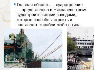 Главная область — судостроение — представлена в Николаеве тремя судостроительным