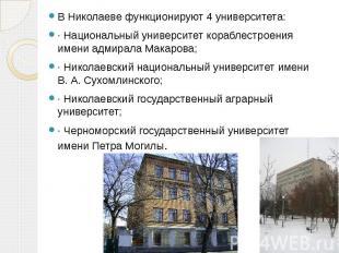 В Николаеве функционируют 4 университета: · Национальный университет кораблестро