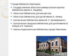 Среди библиотек Николаева: · Государственная областная универсальная научная биб