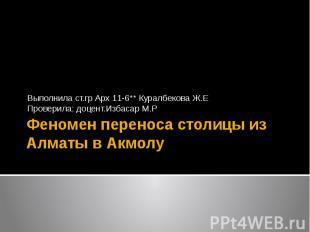 Феномен переноса столицы из Алматы в Акмолу Выполнила ст.гр Арх 11-6** Куралбеко