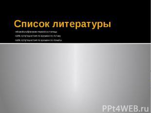 Список литературы -wikipedia.ru/феномен переноса столицы -kettik.kz/путешествия
