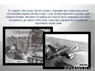 21 червня 1941 року Тисячі танків з чорними хрестами прасували гусеницями україн