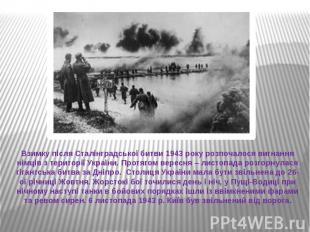 Взимку після Сталінградської битви 1943 року розпочалося вигнання німців з терит