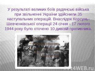 У результаті великих боїв радянські війська при звільненні України здійснили 35