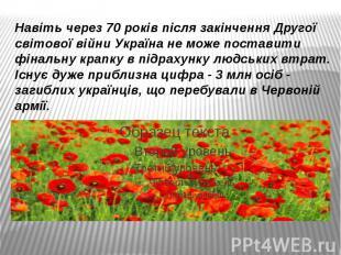 Навіть через 70 років після закінчення Другої світової війни Україна не може пос