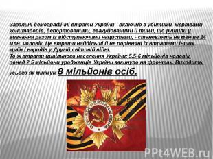 Загальні демографічні втрати України - включно з убитими, жертвами концтаборів,
