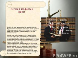 История профессии юрист Юрист – это очень уважаемая и весьма древняя профессия.
