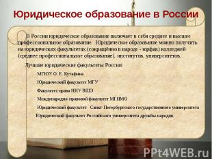 Юридическое образование в России В Россииюридическое образование включает
