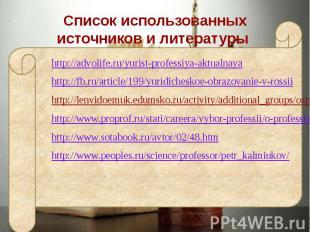 Список использованных источников и литературы http://advolife.ru/yurist-professi