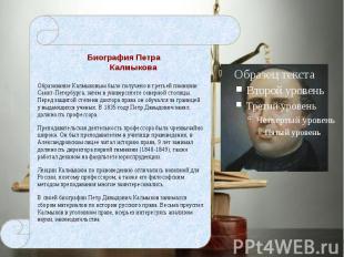 Биография Петра Калмыкова Образование Калмыковым было получено в третьей гимнази