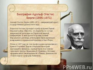 Биография Адольф Огастес Берли (1895–1971) Адольф Огастес Берли (1895–1971) – ам