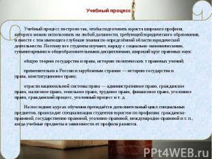 Учебный процесс Учебный процесс построен так, чтобы подготовить юриста широкого