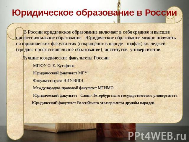 Юридическое образование в России В Россииюридическое образование включает в себясреднееивысшее профессиональное образование. Юридическое образование можно получить наюридических факультетах(сокращённо в народе - ю…