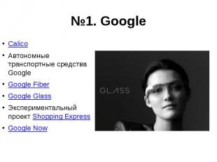№1. Google Calico Автономные транспортные средства Google Google Fiber Google Gl
