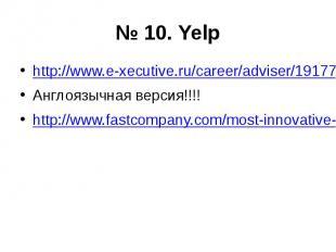 № 10. Yelp http://www.e-xecutive.ru/career/adviser/1917778/?utm_source=newslette