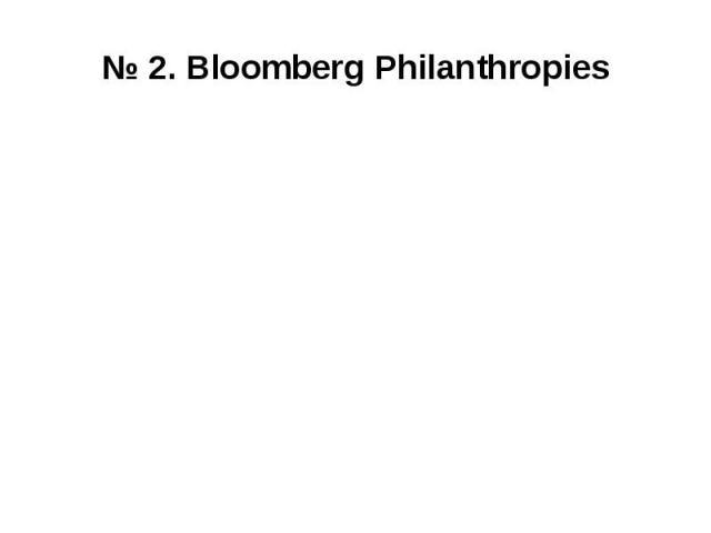 № 2. Bloomberg Philanthropies
