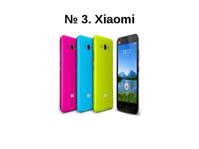 № 3. Xiaomi