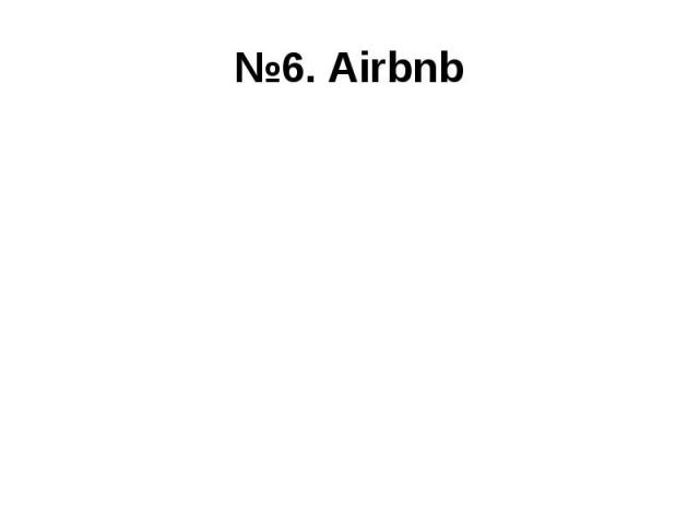 №6. Airbnb