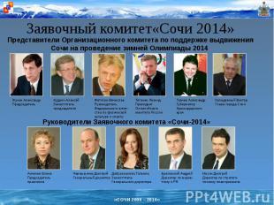 Заявочный комитет«Сочи 2014» Представители Организационного комитета по поддержк