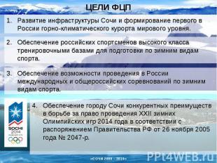 ЦЕЛИ ФЦПРазвитие инфраструктуры Сочи и формирование первого в России горно-клима