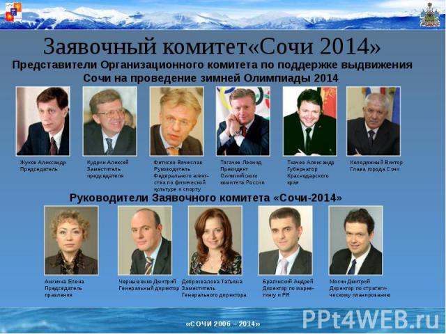 Заявочный комитет«Сочи 2014» Представители Организационного комитета по поддержке выдвижения Сочи на проведение зимней Олимпиады 2014