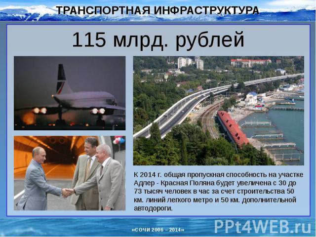К 2014 г. общая пропускная способность на участке Адлер - Красная Поляна будет увеличена с 30 до 73 тысяч человек в час за счет строительства 50 км. линий легкого метро и 50 км. дополнительной автодороги.