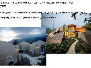 Основываясь на данной концепции архитектуры мы планируем-Организацию гостевого к