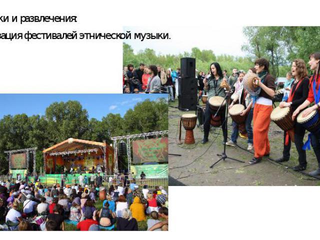 Праздники и развлечения:Праздники и развлечения:-Организация фестивалей этнической музыки.
