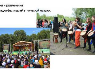 Праздники и развлечения:Праздники и развлечения:-Организация фестивалей этническ