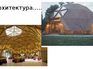 Архитектура……