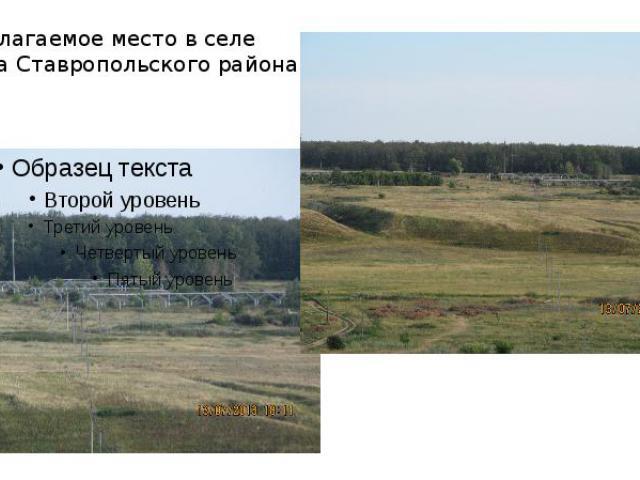 Предполагаемое место в селе Мусорка Ставропольского района