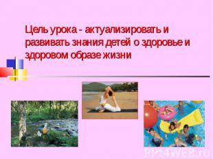 Цель урока - актуализировать и развивать знания детей о здоровье и здоровом обра