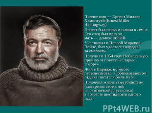 Полное имя—Эрнест Миллер Хемингуэй (Ernest Miller Hemingway). Эрнест