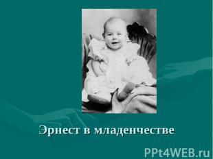 Эрнест в младенчестве