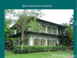 Дом писателя на Кубе.