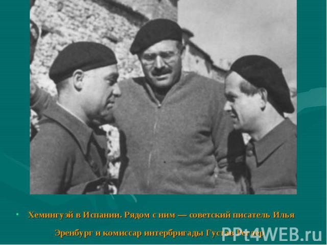 Хемингуэй в Испании. Рядом с ним — советский писатель Илья Эренбург и комиссар интербригады Густав Реглер
