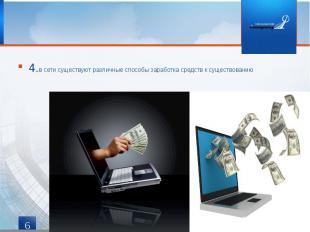 4.в сети существуют различные способы заработка средств к существованию