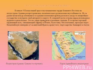 В начале VII века нашей эры в так называемом сердце Ближнего Востока на полуостр