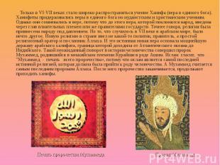 Только в VI-VII веках стало широко распространяться учение Ханифа (вера в единог