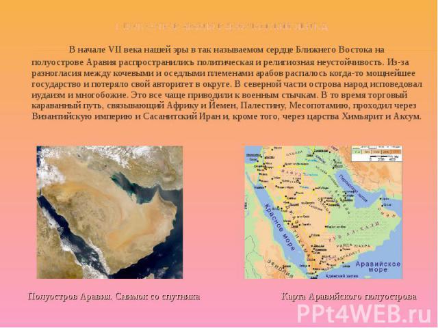 В начале VII века нашей эры в так называемом сердце Ближнего Востока на полуострове Аравия распространились политическая и религиозная неустойчивость. Из-за разногласия между кочевыми и оседлыми племенами арабов распалось когда-то мощнейшее государс…