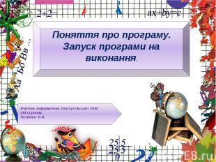 Поняття про програму. Запуск програми на виконання. Вчитель інформатики Златоуст