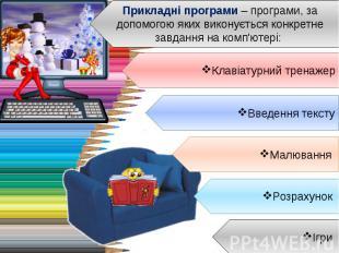Прикладні програми – програми, за допомогою яких виконується конкретне завдання