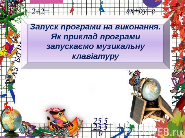 Запуск програми на виконання.Як приклад програми запускаємо музикальну клавіатуру