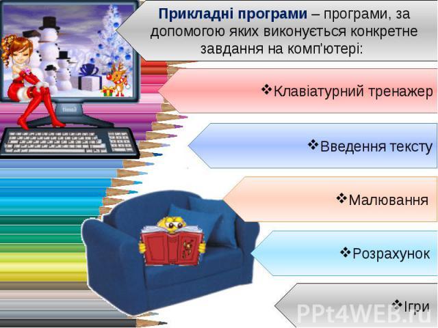 Прикладні програми – програми, за допомогою яких виконується конкретне завдання на комп'ютері: