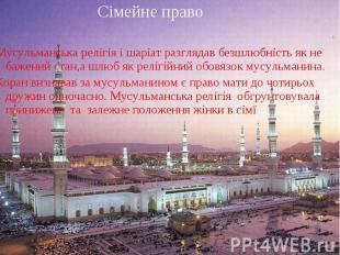 Сімейне право Сімейне право Мусульманська релігія і шаріат разглядав безшлюбніст