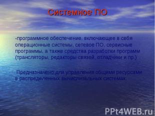 Системное ПО -программное обеспечение, включающее в себя операционные системы, с