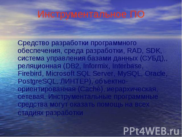 Инструментальное ПОСредство разработки программного обеспечения, среда разработки, RAD, SDK, система управления базами данных (СУБД),, реляционная (DB2, Informix, Interbase, Firebird, Microsoft SQL Server, MySQL, Oracle, PostgreSQL, ЛИНТЕР), объектн…