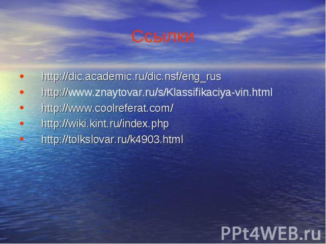 Ссылкиhttp://dic.academic.ru/dic.nsf/eng_rushttp://www.znaytovar.ru/s/Klassifikaciya-vin.htmlhttp://www.coolreferat.com/http://wiki.kint.ru/index.phphttp://tolkslovar.ru/k4903.html