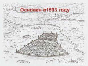 Основан в1593 году