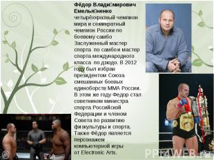 Фёдор Влади мирович Емелья ненко четырёхкратный чемпион мира и семикратный чемп